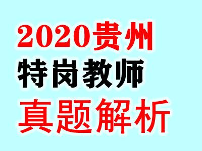 2020年贵州特岗教师招聘《体育+教师综合素质中小学》真题解析