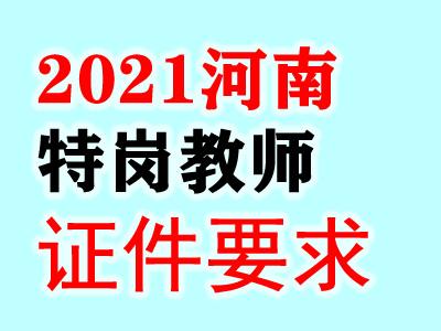 河南特岗教师招聘报名上传电子文档要求