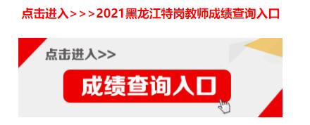 2021黑龙江特岗教师成绩查询时间7月21日|查询入口