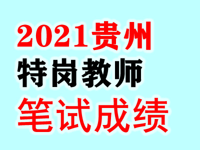2021贵州黔南州瓮安县特岗教师招聘笔