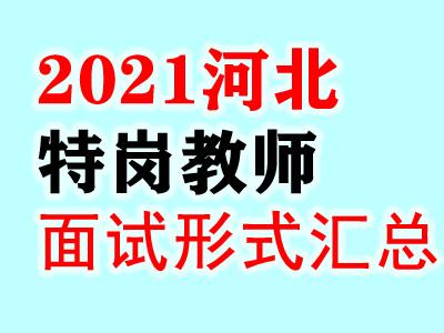 2020河北特岗教师资格审查及面试时间及形式(汇总)