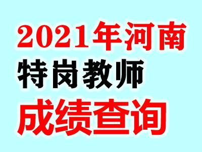 2021河南特岗教师成绩查询时间及入口