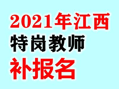 2021年江西省特岗教师招聘网上补报802人公告