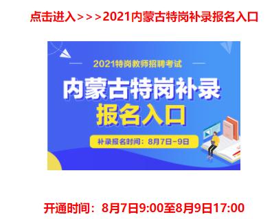 2021内蒙古特岗补录报名入口(8月7日