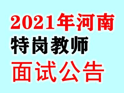 2021河南特岗教师面试名单(各地汇总