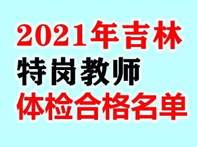 2021吉林特岗教师招聘体检合格人员名