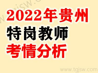 2022年贵州特岗教师历年考情分析