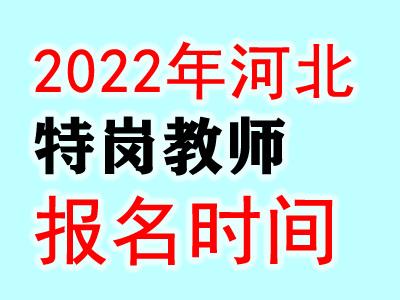 2022年河北特岗教师报名时间预计6月