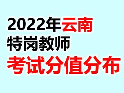2022年云南特岗教师各科考试分值分布