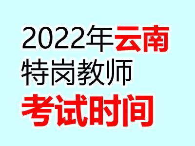 2022年云南特岗教师考试笔试时间预计
