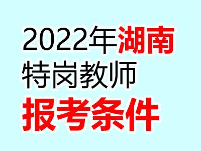 2022年湖南特岗教师报名条件