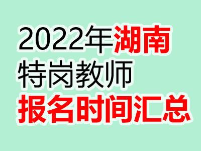 2022年湖南特岗教师招聘报名时间及入