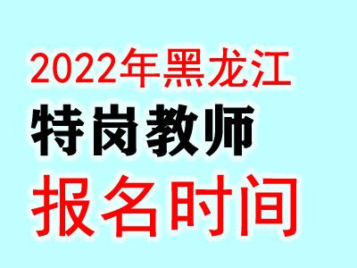 <b>2022年黑龙江特岗教师报名条件</b>