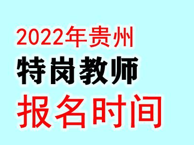 <b>2022年贵州特岗教师报名时间及入口汇总</b>