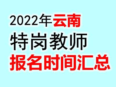 <b>2022年云南特岗教师报名时间及入口职位表汇总(新手收藏)</b>