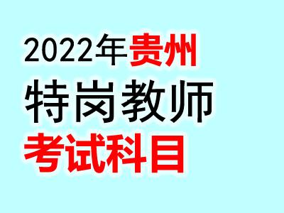 2022年贵州特岗教师考试科目汇总