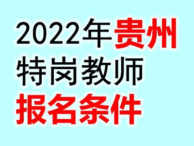 <b>2022年贵州特岗教师报考条件汇总</b>
